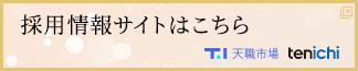 採用情報サイトはこちら 天市 tenichi