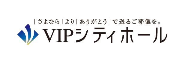 新潟での葬式・家族葬は格安費用の葬儀屋【VIPシティホール】