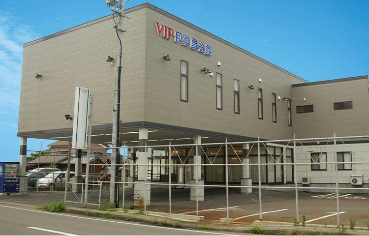 VIPシティホール伊勢屋会館