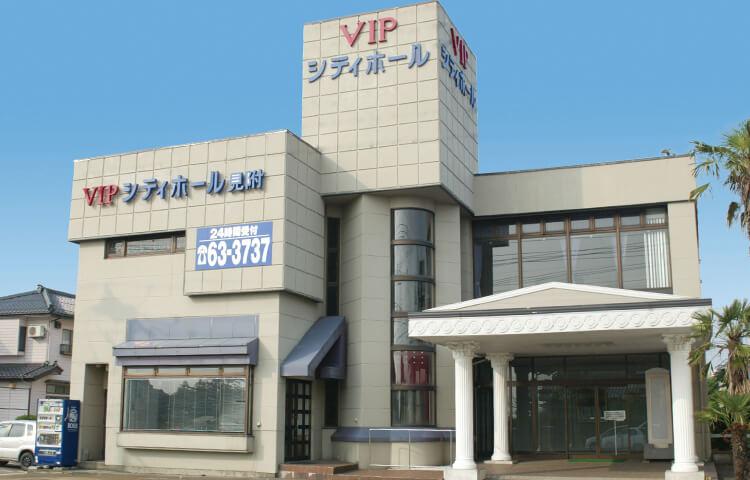 VIPシティホール見附