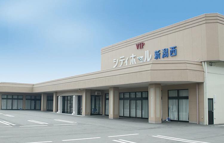 VIPシティホール新潟西