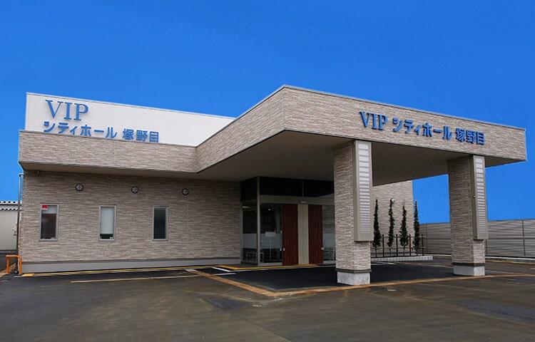 VIPシティホール塚野目