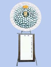 花環(中)