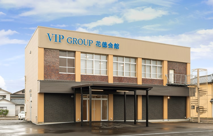 VIP GROUP 花徳会館