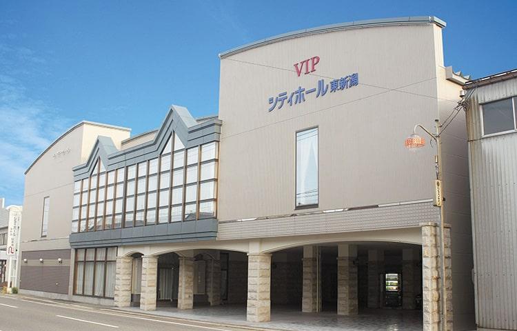 VIPシティホール東新潟