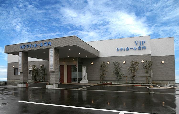 VIPシティホール宮内